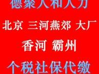 北京社保代缴 社保 补交 个人所得税 公积金 人事代理