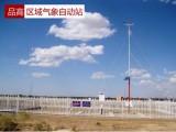 区域自动气象六要素气象环境监测品高电子厂家
