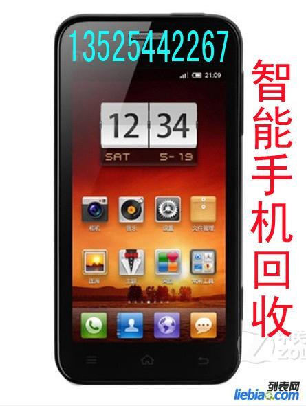 高价回收苹果6s 6p三星note5 S6 华为p9手机