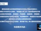 惠淘分销软件代理加盟实地考察面议