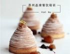 射阳推荐学习法式西点射阳推荐培训法式西点技术专业法式甜点学习