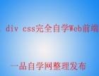 html div css从基础到高级完全自学Web前端教程