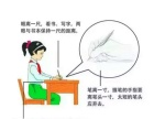 爱孩子保护眼睛预防近视驼背