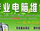 东河九原电脑、网络维修(可上门)