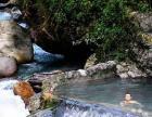凉山三大必游景点【世界最大天然温泉欢迎您】