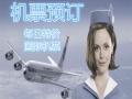 上海北京到马德里头等舱商务舱特价机票查询