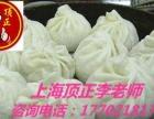 上海早餐加盟培训加盟 面食 投资金额 1万元以下