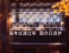 上海新世界日语培训 高端服务教学精益求精