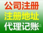 南昌工商注册代理记账税务咨询服务