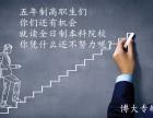 2018年江苏五年制高职生怎么参加专转本?哪里有寒假培训班?