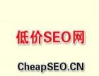 靠谱谷歌SEO优化服务