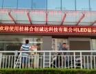 桂林LED电子显示屏制作、维修。