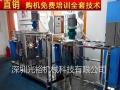 加盟创业好项目洗衣液生产设备加盟 环保机械
