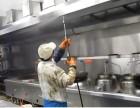 深圳油烟机清洗报价 厨房设备清洗