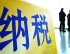 重庆注册公司重庆代理记账会计公司江北区价格便宜代账150起