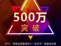 肇庆装修头条首届品质家装狂欢节四大联盟突破500万