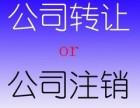 杭州下城区公司收购正规