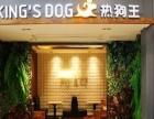 热狗王西餐厅加盟】美式热狗热狗王汉堡加盟费多少钱