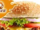 深圳炸鸡汉堡店加盟 小本投资 只需2万
