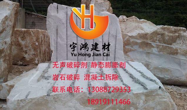 平凉高效静态破碎剂,平凉混凝土膨胀剂生产厂家