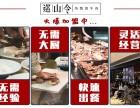 特色餐饮加盟好项目 发家致富选择马瓢黄牛肉火锅,一年轻松致富