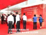 承办广州地区企业乔迁志庆活动策划布置服务
