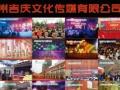 滁州婚庆礼仪庆典演出**吉庆文化传媒公司