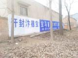 户外广告墙体广告大型墙体广告农村墙体广告农村广告