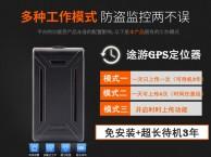 北京途游定位系统安装汽车gps定位私家车gps租车gps