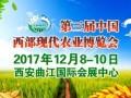 第三届中国西部现代农业博览会12月8日在西安举办