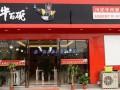 广州餐饮加盟 牛百碗加盟费多少
