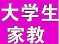 广西师范学院家教-广西大学家教-小学初中高中家教