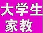 福州大学家教中心-小学家教、初中家教、高中家教辅导