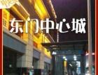 罗湖东门成熟商场餐饮商铺招商无进场费无转让费
