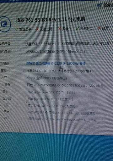 低价出售酷睿i5处理器8G内存高配电脑一台