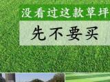 仿真草坪厂家直销人造草坪