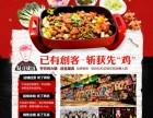 嘻哈鸡火锅加盟费多少钱/鸭爪爪香辣虾/鸡主题餐厅加盟