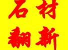 上海石材翻新养护-浦东石材翻新清洗-水磨石/大理石翻新保养