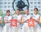 北京交通大京交通大学985学阳光使者派遣留学生计划