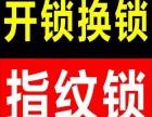 惠州鸿辉公安备案开锁公司 专业开汽车锁 保险柜