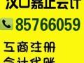 江岸区花桥会计代账公司 黄孝河路会计兼职代理记账