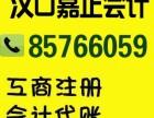 硚口区武胜路会计代理记账 汉西会计代理记账公司