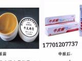 祖传秘方协助办理药品批号
