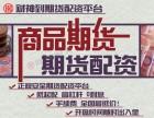 天津期货配资开户交易流程是什么?销售经理QQ电话是多少?
