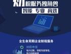 专业代理记账260元/月,慧算账平台,可供实时查账