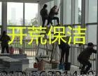北京昌平区保洁昌平区开荒保洁 昌平瓷砖美缝,地毯清洗等