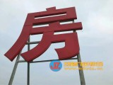 北京楼顶发光字制作厂家,北京鸿业晶樽广告有限责任公司
