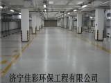 濟寧混凝土密封固化施工環氧地坪工程