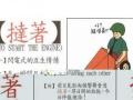 没有语言环境,想学广东话怎么学南山世图成人语言学校
