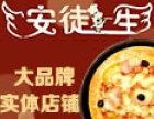安徒生欢乐西式餐厅 诚邀加盟